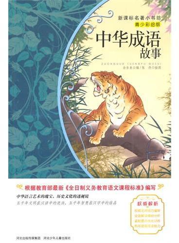新课标名著小书坊·青少彩绘版 中华成语故事