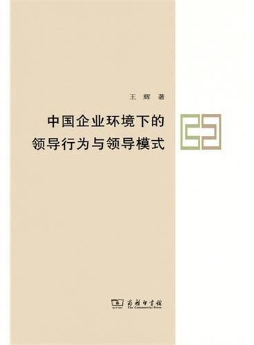 中国企业环境下的领导行为与领导模式