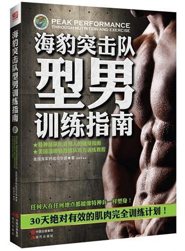 海豹突击队型男训练指南(30天绝对有效的肌肉完全训练计划!美国顶级特战部队官方训练教程!)