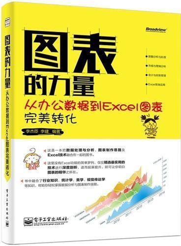 图表的力量——从办公数据到Excel图表完美转化(全彩)(Excel数据分析精华之作!一本书轻松掌握商务办公数据处理、商务图表制作及Excel必备技能!)