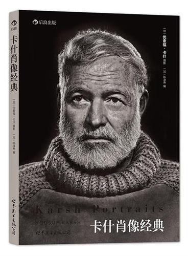卡什肖像经典(普及本):透过优素福·卡什的镜头、我们得以看到20 世纪全球最著名的人物