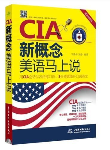 CIA新概念美语马上说