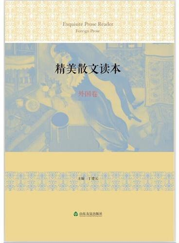 精美散文读本(外国卷)