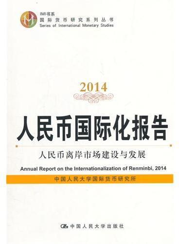人民币国际化报告2014:人民币离岸市场建设与发展(IMI书系;国际货币研究系列丛书)