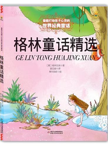 格林童话精选(美绘版--最能打动孩子心灵的世界经典童话