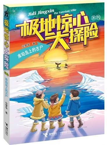 极地惊心大探险系列:《库珀岛上的古尸》(九上北极一下南极的科学家、儿童文学作家位梦华最新力作、多所重点学校强力推荐,进入各个版本语文教材。)