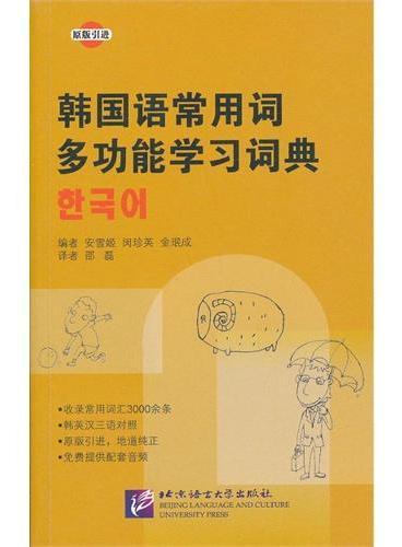韩国语常用词多功能学习词典