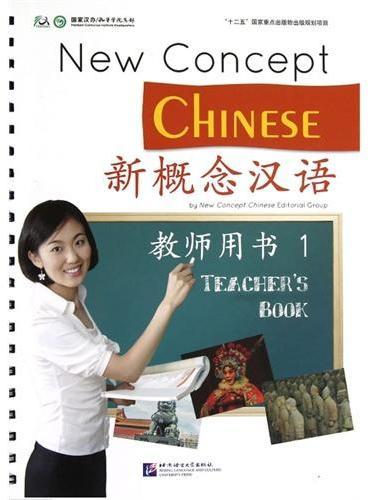 新概念汉语 教师用书 1