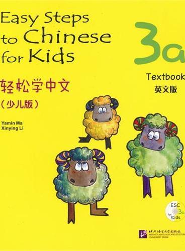 轻松学中文 少儿版 英文版 课本 3a(含1CD)