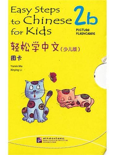 轻松学中文 少儿版 2b 图卡