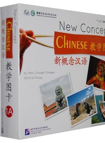 新概念汉语 教学图卡 1