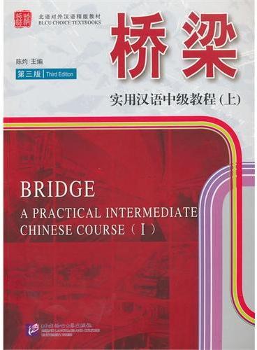 桥梁 实用汉语中级教程 上 第三版(含1MP3)