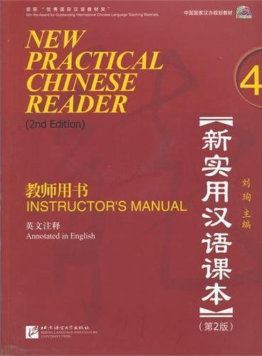新实用汉语课本 教师用书 4 英文注释 第2版(含1MP3)