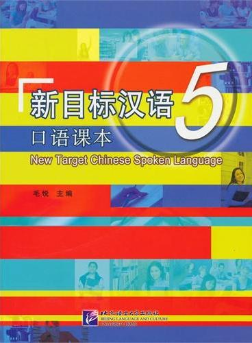 新目标汉语 口语课本 5(含1MP3)