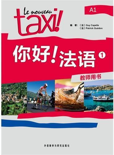 你好!法语(1)(教师用书)——畅销全球的法盟教材Le Nouveau Taxi!专为中国学习者改编!