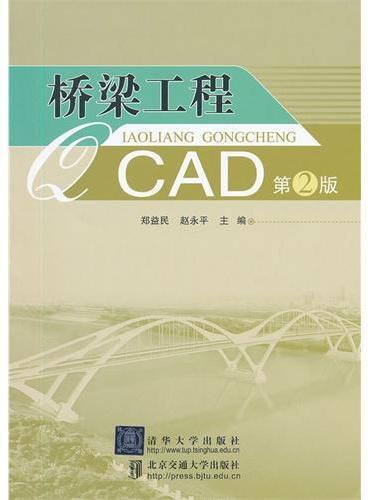 桥梁工程CAD(第2版)