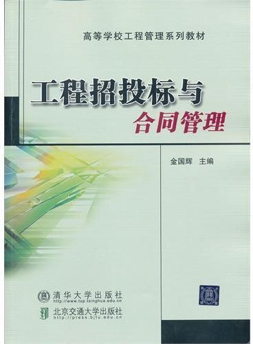 工程招投标与合同管理(高等学校工程管理系列教材)