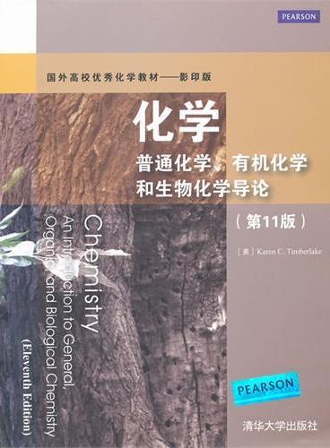 化学——普通化学、有机化学和生物化学导论(第11版)(国外高校优秀化学教材——影印版)