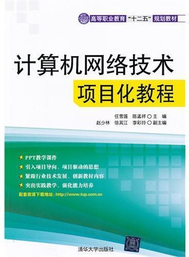 """计算机网络技术项目化教程(高等职业教育""""十二五""""规划教材)"""