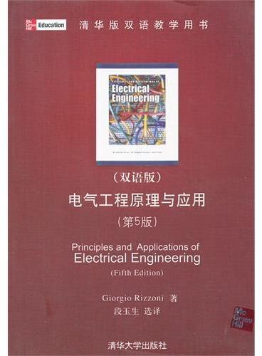 电气工程原理与应用(第5版)(清华版双语教学用书)