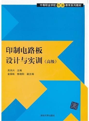 印制电路板设计与实训(高级)(中等职业学校创业教育系列教材)