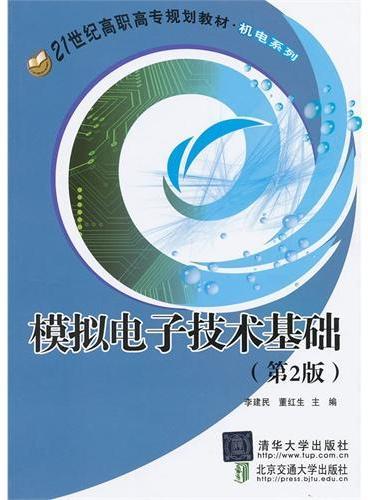 模拟电子技术基础(第2版)(21世纪高职高专规划教材 机电系列)