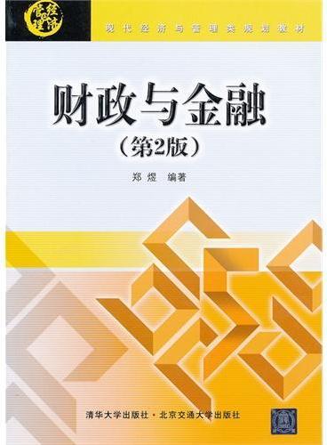 财政与金融(第2版)(现代经济与管理类规划教材)