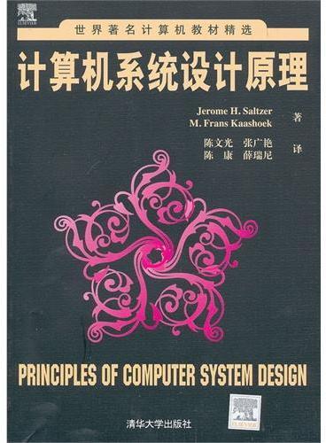 计算机系统设计原理(世界著名计算机教材精选)