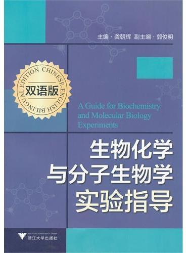 生物化学与分子生物学实验指导(双语版)