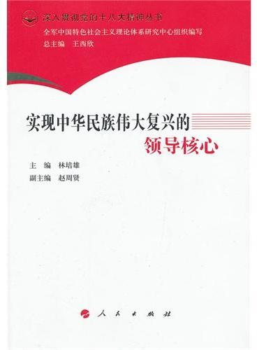 实现中华民族伟大复兴的领导核心(深入贯彻党的十八大精神丛书)