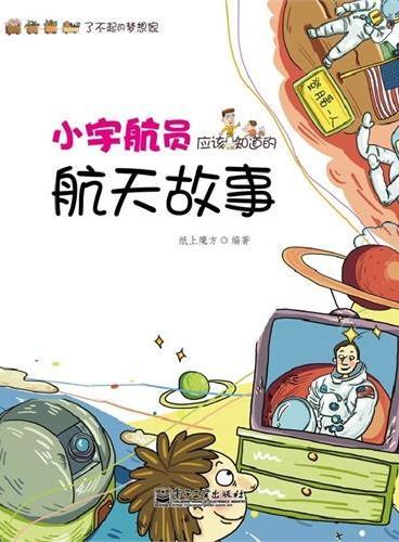 小宇航员应该知道的航天故事(全彩)