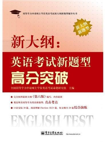 新大纲:英语考试新题型高分突破