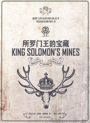 所罗门王的宝藏——探险与传奇世界经典文学双语必读系列丛书