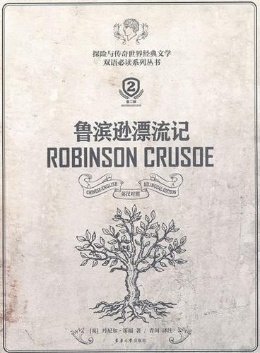 鲁滨逊漂流记——探险与传奇世界经典文学双语必读系列丛书