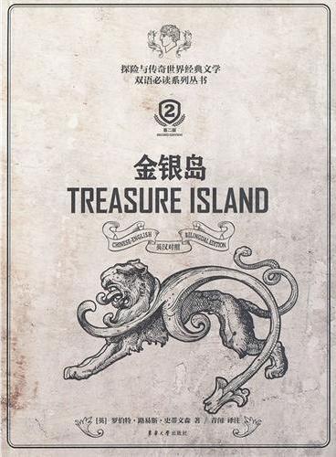 金银岛——探险与传奇世界经典文学双语必读系列丛书
