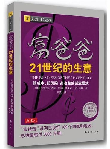 富爸爸21世纪的生意(世界级理财大师罗伯特清崎为您介绍21世纪最适合普通人的创富模式 )(修订版)