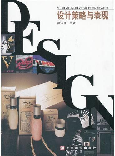 中国高校通用设计教材 设计策略与表现