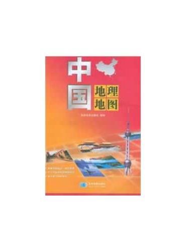 中国地理地图(套封)