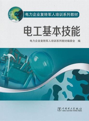 电力企业复转军人培训系列教材 电工基本技能