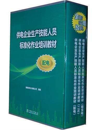 供电企业生产技能人员标准化作业培训教材(配电)