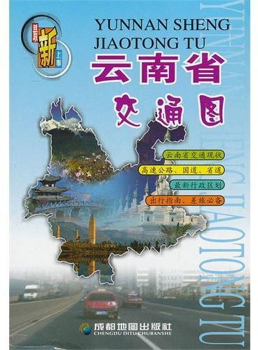 云南省交通图