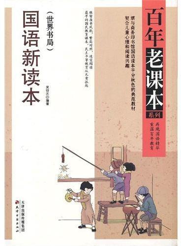 国语新读本(重温百年教育 再现国语精华,百年老课本系列)