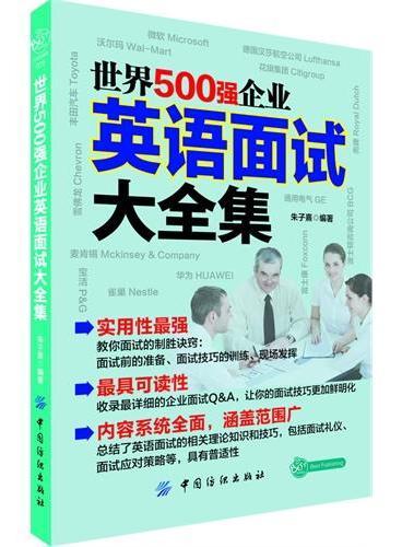 世界500强企业英语面试大全集