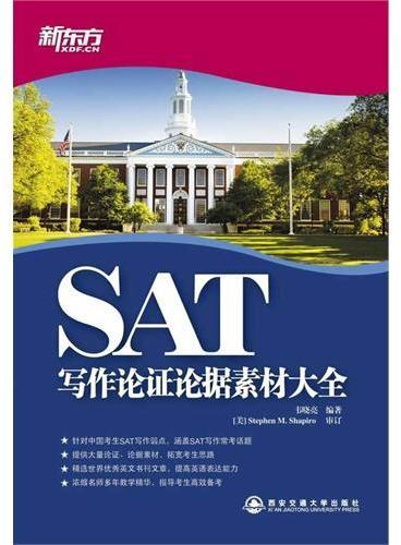 SAT写作论证论据素材大全(提供丰富的SAT写作论证论据素材,开拓思路,突破写作瓶颈)新东方大愚英语学习丛书