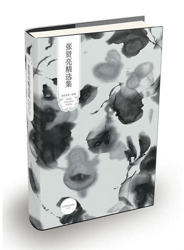 张贤亮精选集(文学新时期影响最大、争议最多的作家,《纽约时报》、《时代周刊》等世界知名媒体广泛关注;一曲灵与肉的悲歌,一部男人与女人的思辨史。)