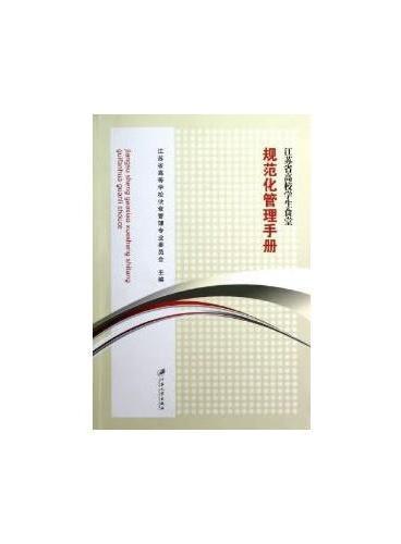 江苏省高校学生食堂规范化管理手册