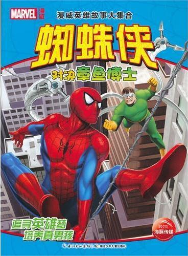 漫威英雄故事大集合:蜘蛛侠对决章鱼博士