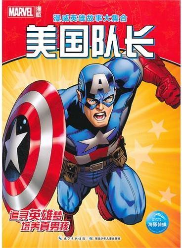 漫威英雄故事大集合:美国队长