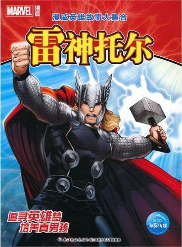 漫威英雄故事大集合:雷神托尔