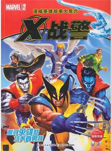 漫威英雄故事大集合:X战警